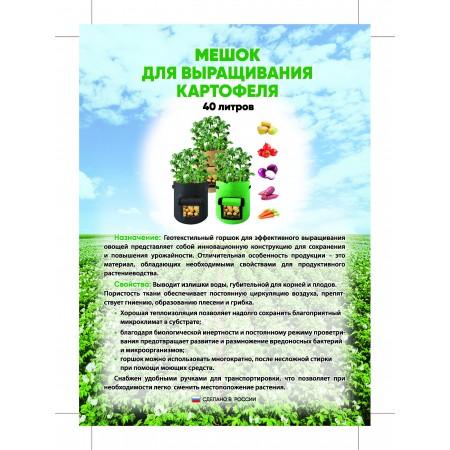 Мешок из спанбонда для выращивания картофеля и овощей 40л